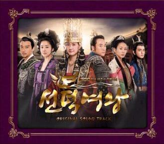 155693 soundtrack Muhteşem Kraliçe Dizi Müzikleri (OST)